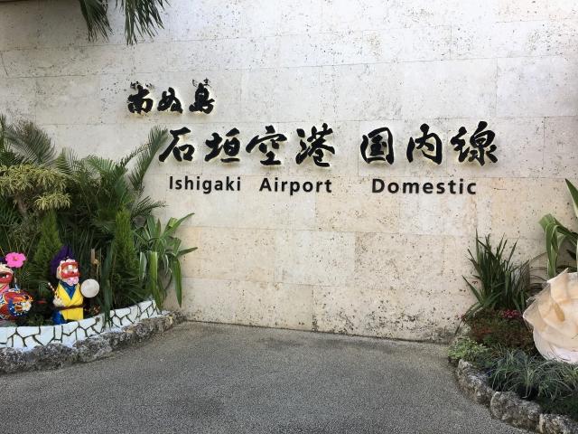 沖繩必去景點,石垣島,機場