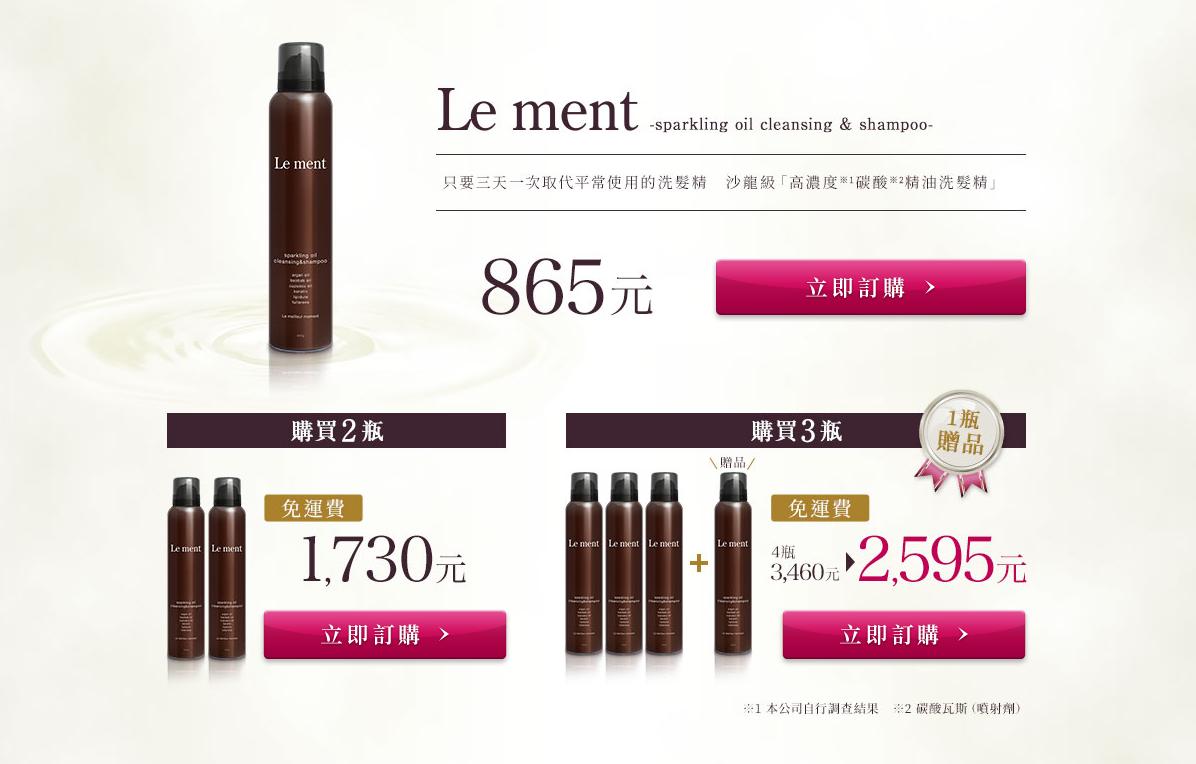 le ment碳酸精油洗髮精超值優惠,價格,免運費