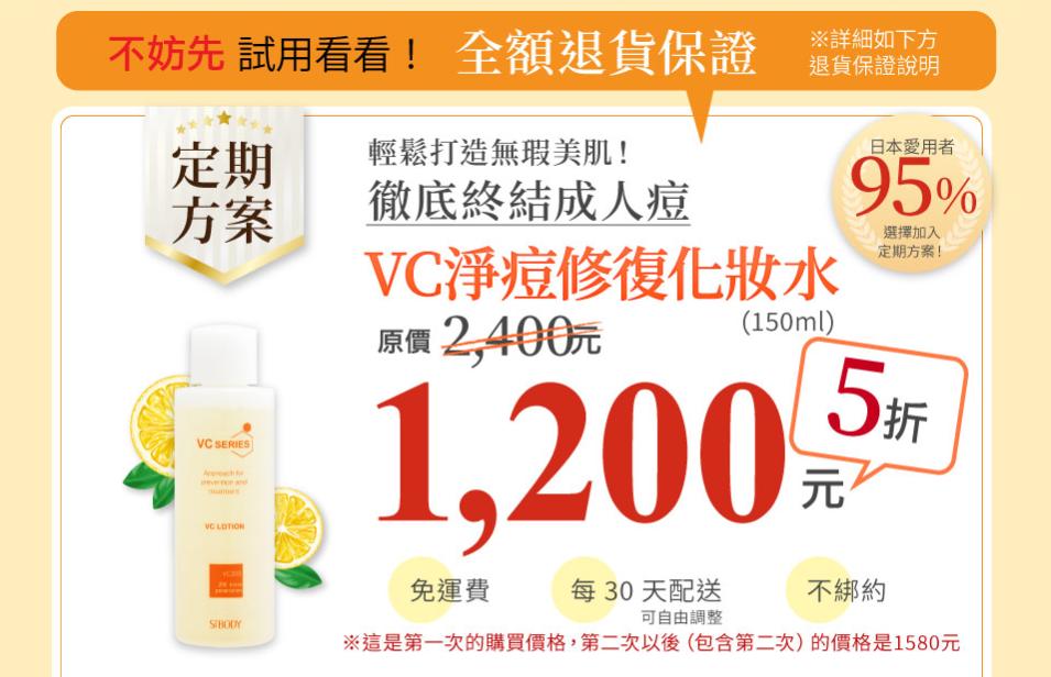 VC lotion