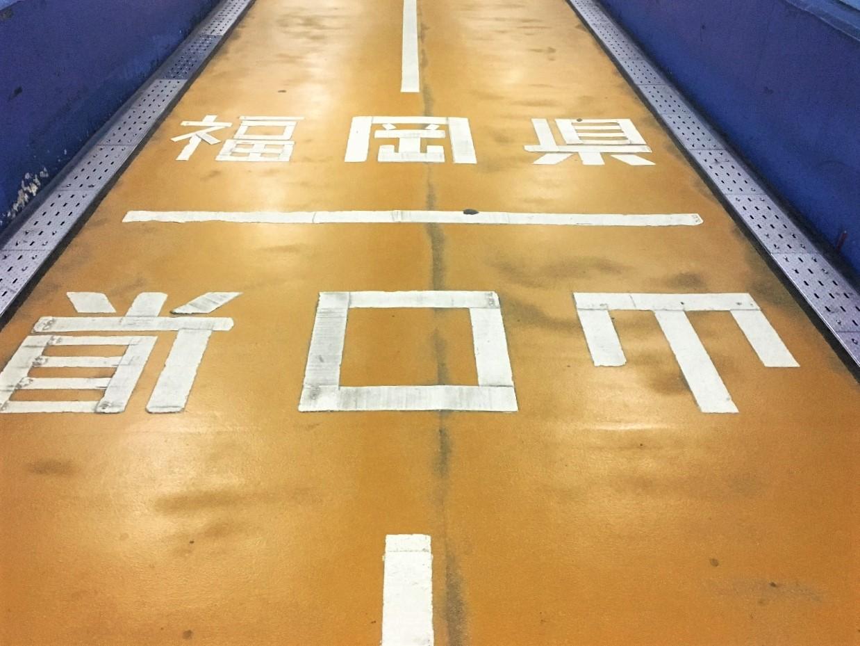 關門隧道,連接福岡縣與山口縣的海底隧道