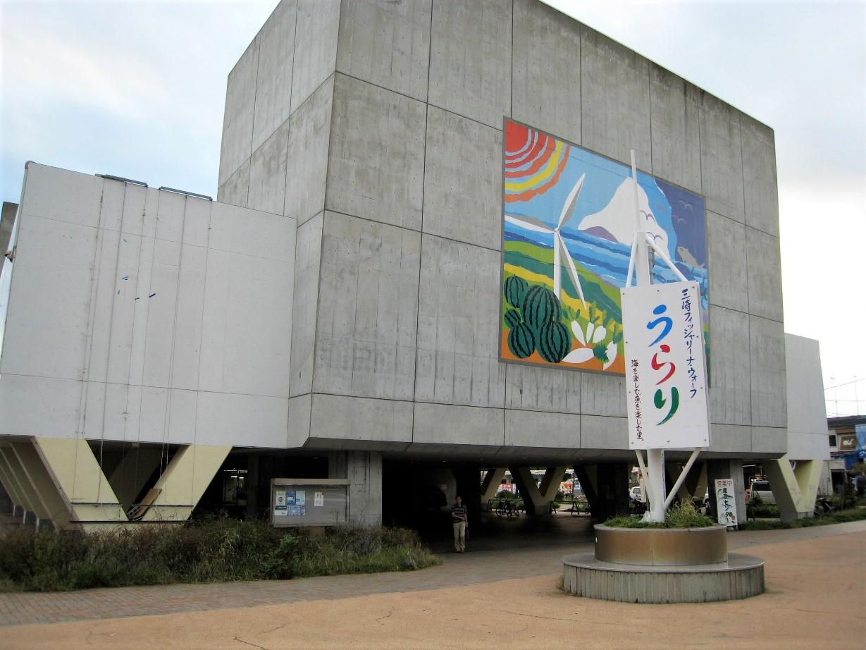 三崎 うらり產地直銷中心