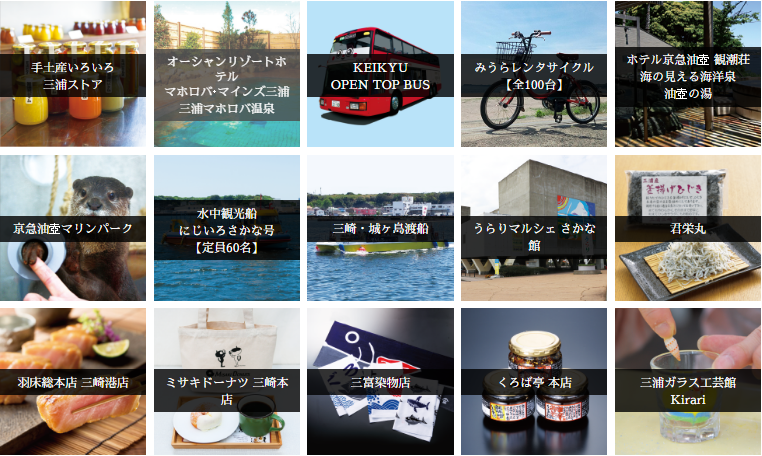 京急三崎鮪魚一日套票
