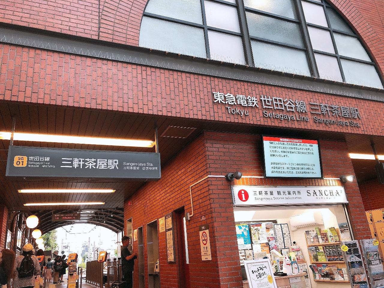 三軒茶屋 車站