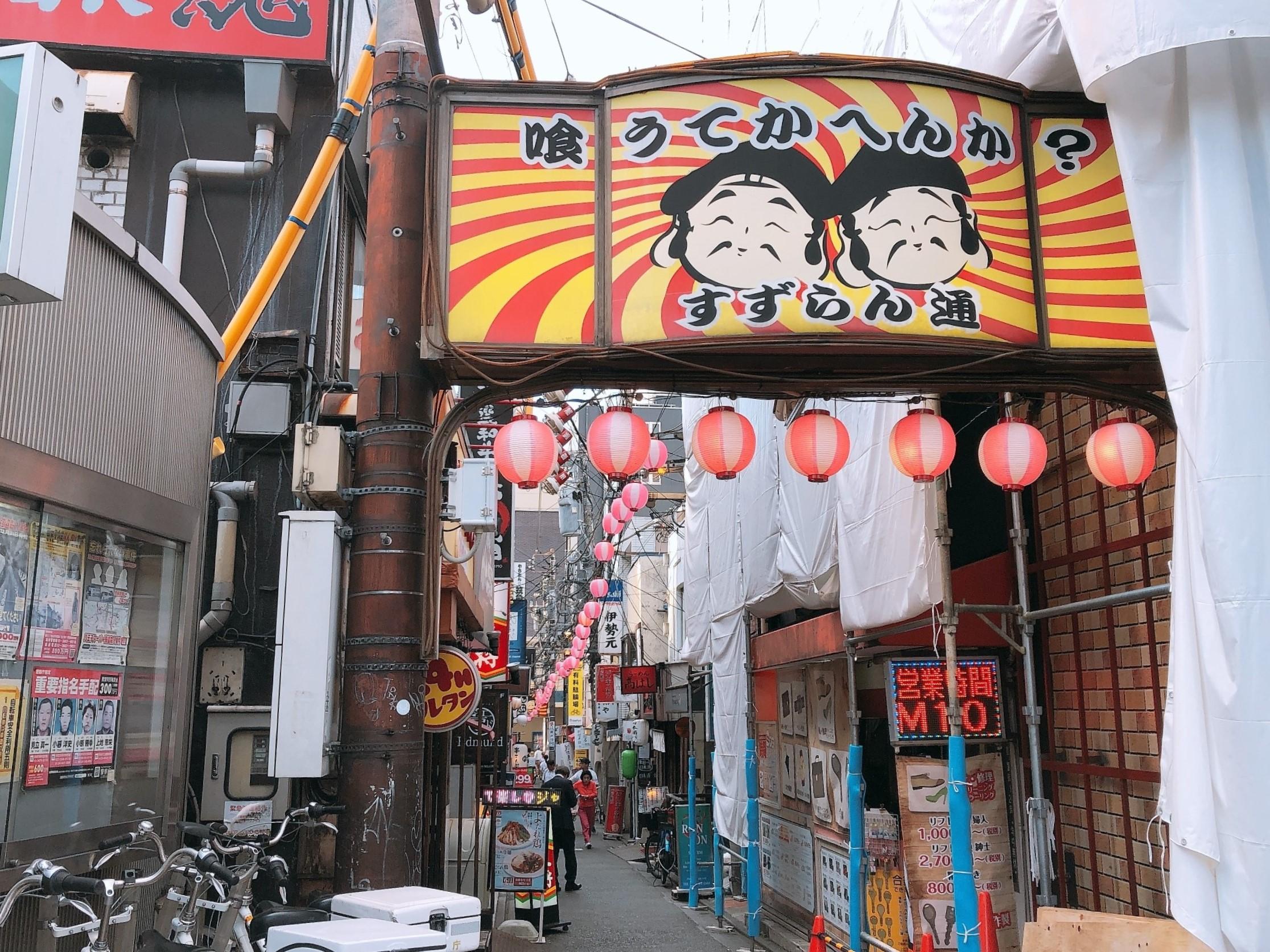 三軒茶屋 商店街