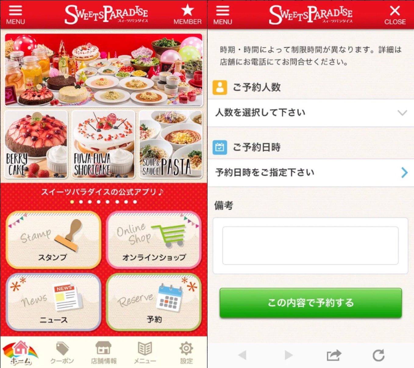 SWEETS PARADISE APP