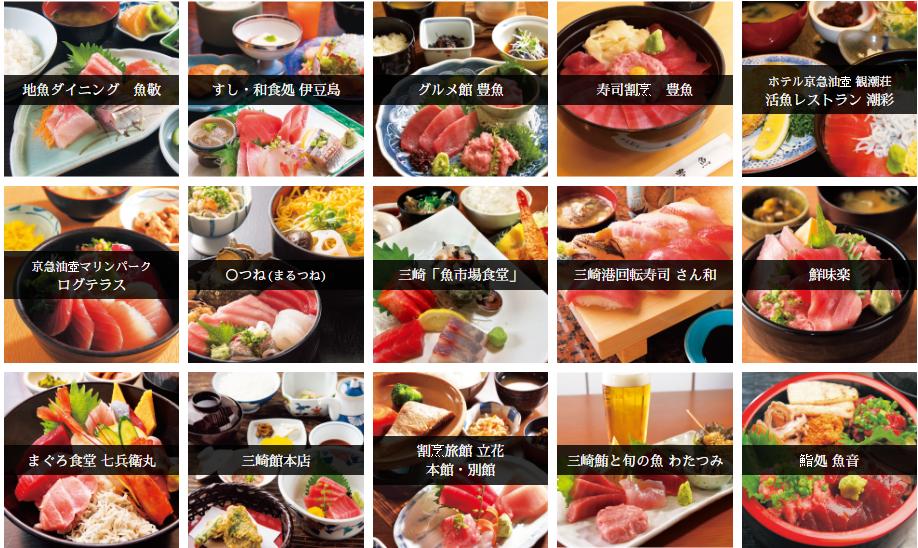 京急三崎鮪魚一日套票 餐廳