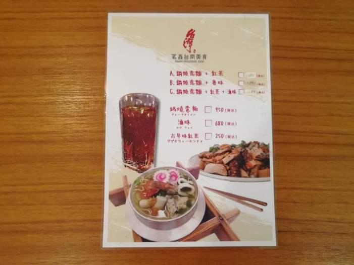 茗鑫台南美食menu