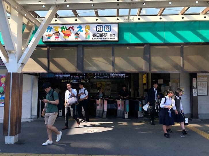 春日部車站