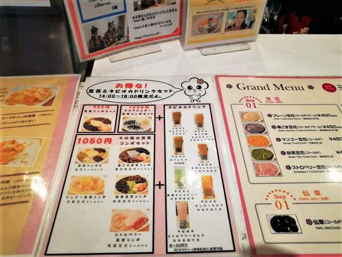 I love 豆花 menu