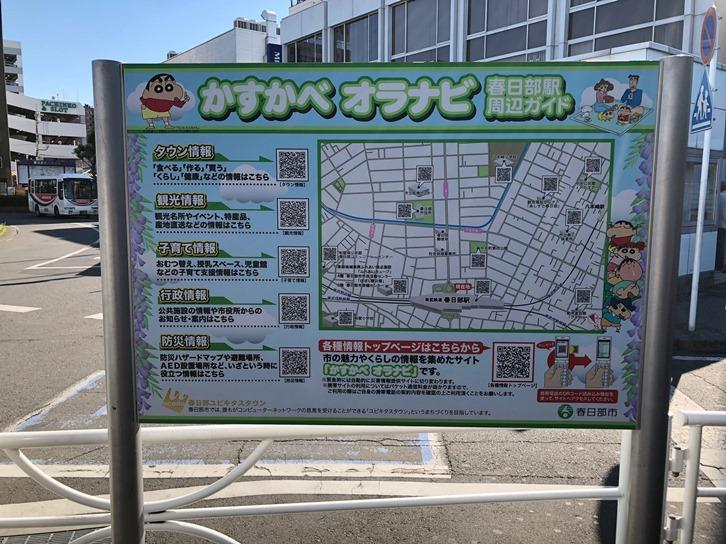2.春日部車站外導覽地圖