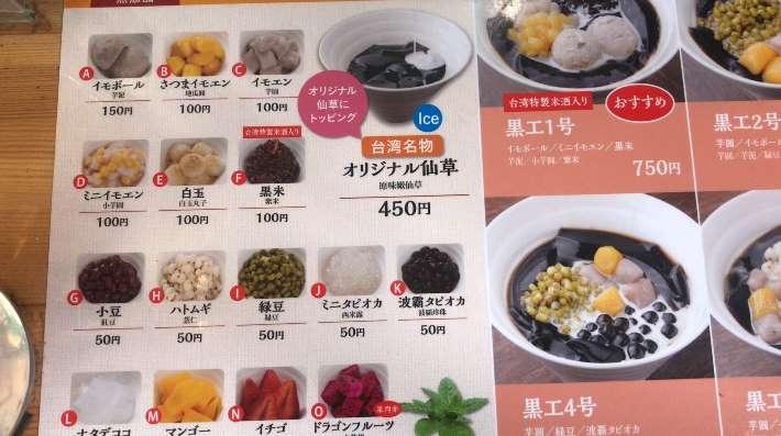 黑工号menu 3