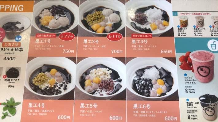 黑工号menu 2