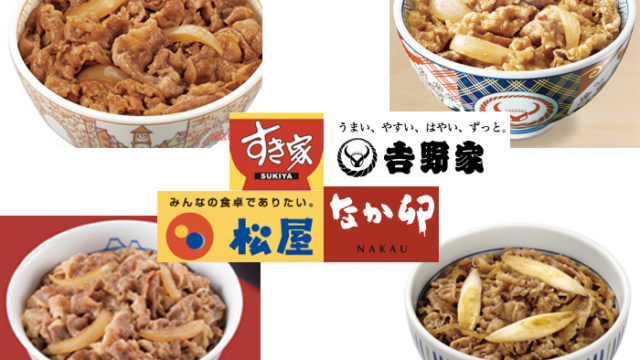 日本4大連鎖牛丼