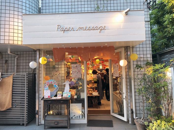 吉祥寺 paper massage