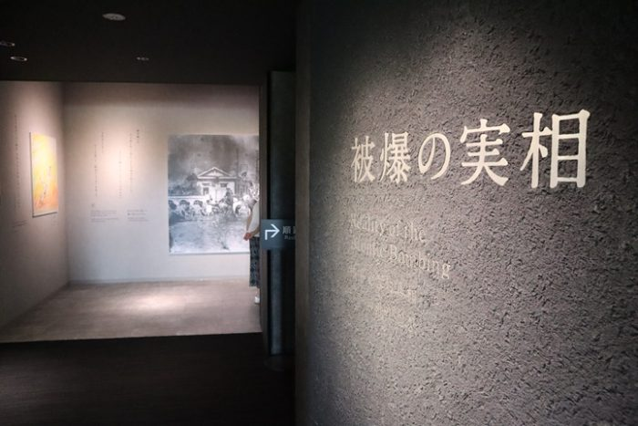 廣島和平資料紀念館 (1)