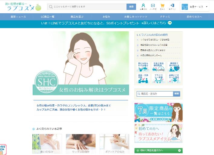 LC品愛 官方網站