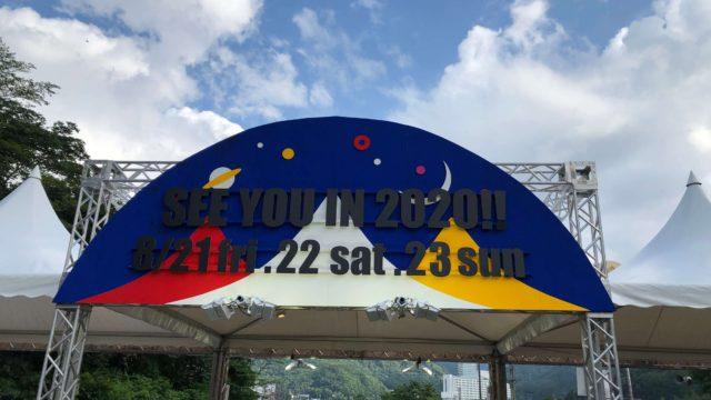 富士搖滾音樂祭 2020