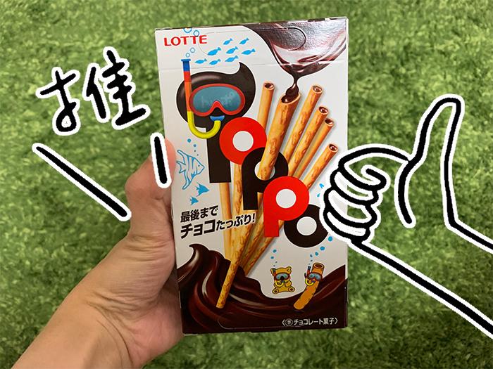 樂天 Toppo巧克力夾心棒