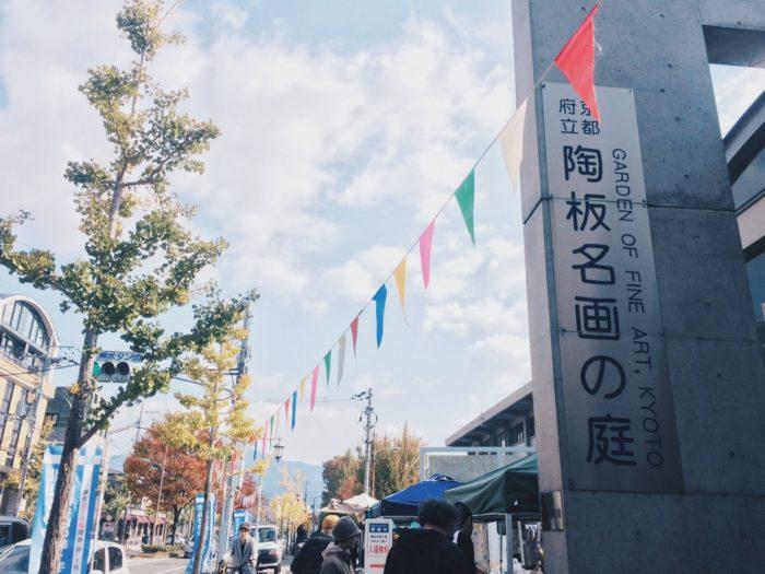 京都市集 北山手工藝市集