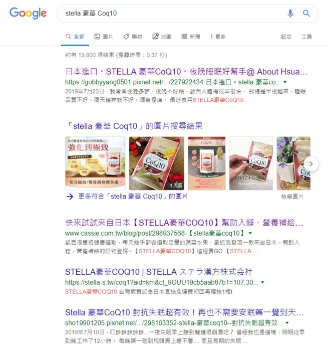 STELLA豪華CoQ10 評價