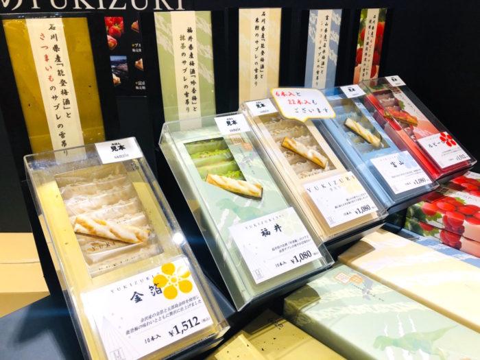 金澤伴手禮 Le Musee de H Kanazawa