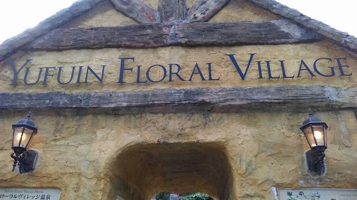 湯布院花卉村
