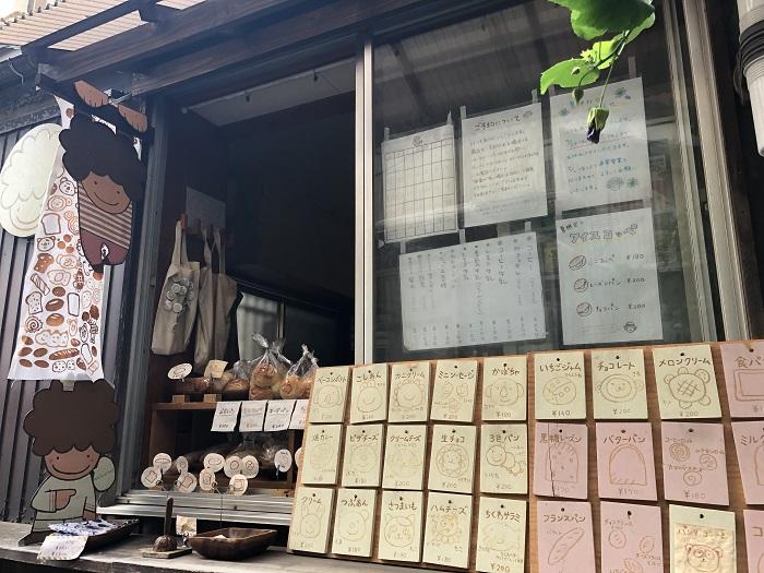 東京 千駄木 麵包店
