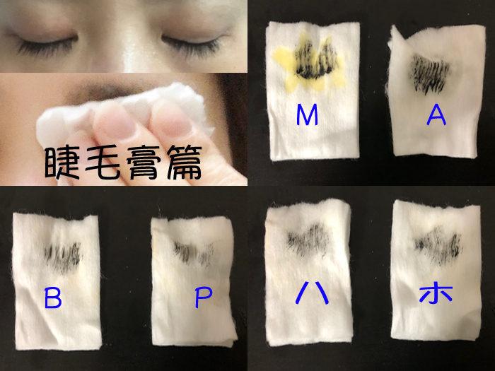 日本 卸妝推薦