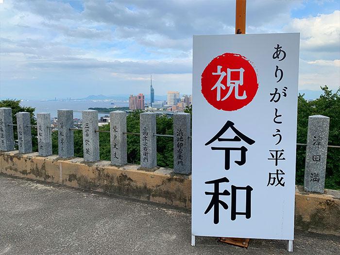福岡鷲尾愛宕神社 令和