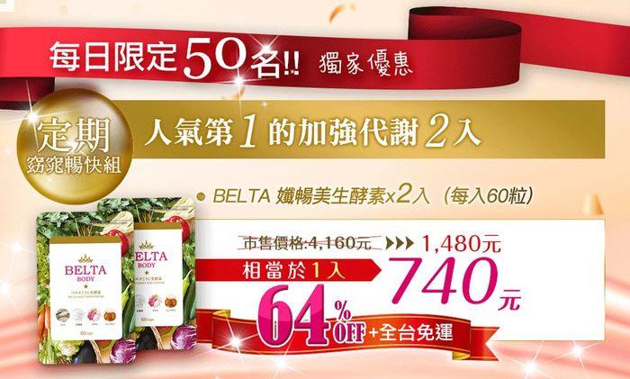 BELTA纖暢美生酵素 多少錢 (1)