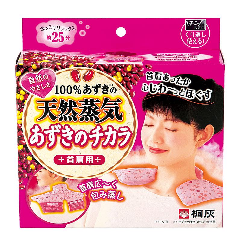 肩頸熱敷墊 日本 保暖小物