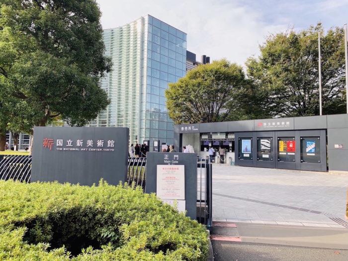 國立新美術館 六本木