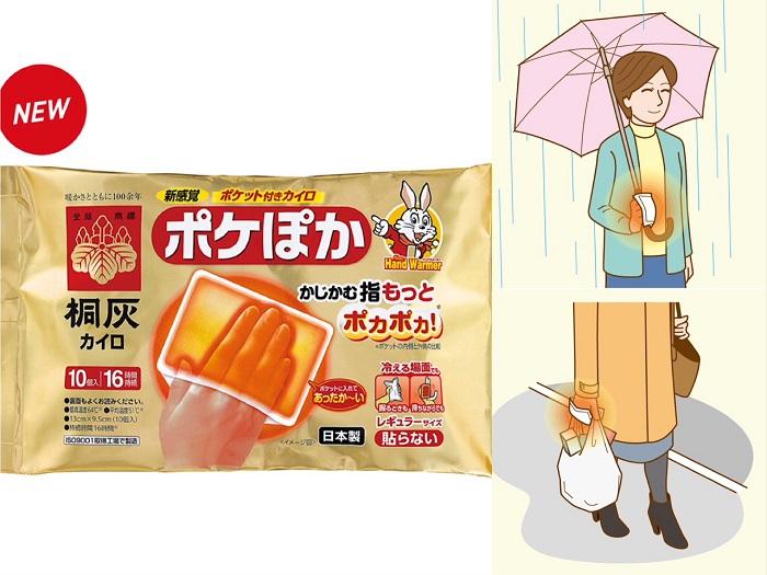 日本 保暖小物 手拿式暖暖包