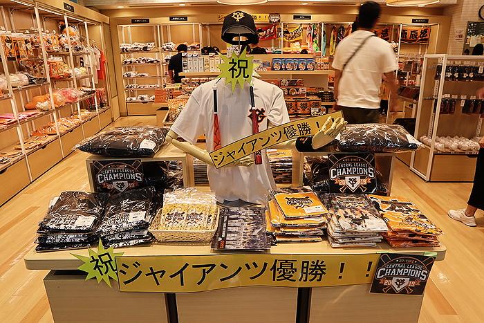 東京巨蛋 球衣配件