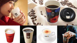 超商 咖啡