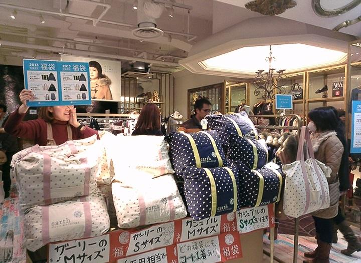 日本 新年福袋