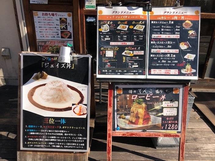 J's Curry 日本咖哩