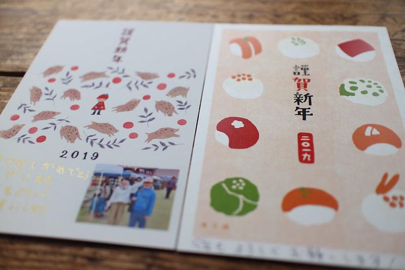 日本 賀年卡