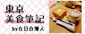 東京美食筆記