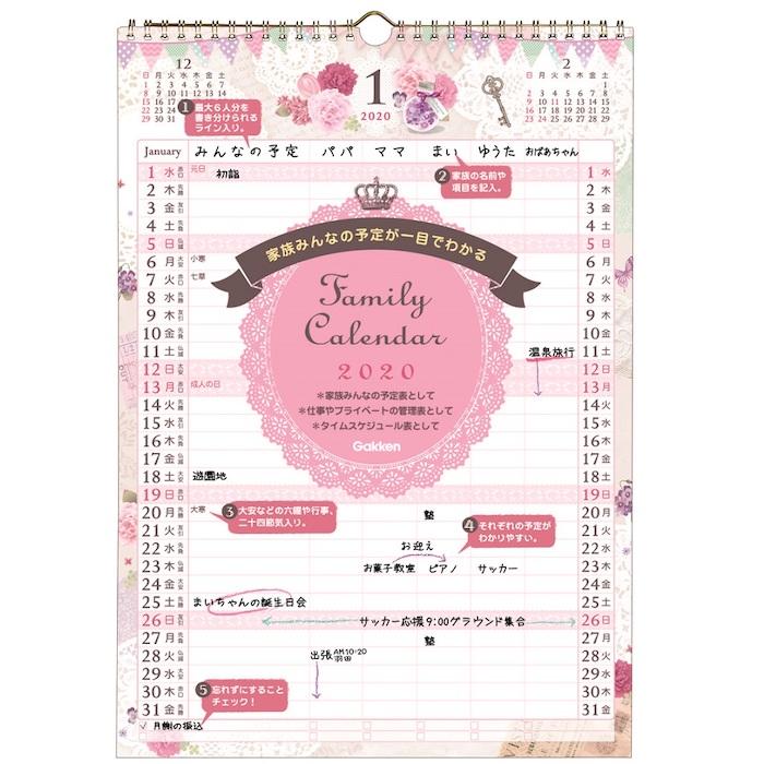 2020 loft 家族月曆