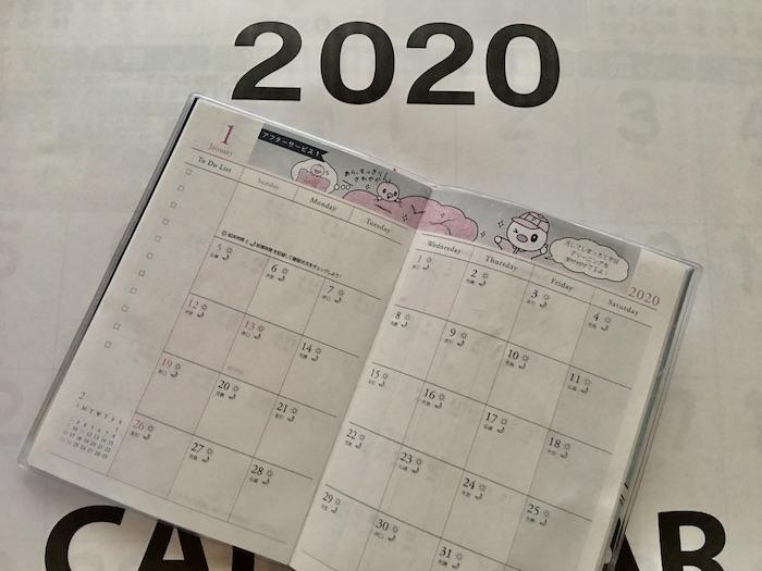 手帳和年曆