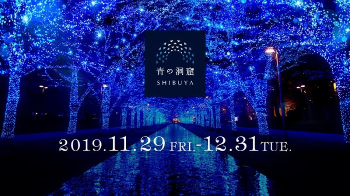 2019 澀谷 青之洞窟