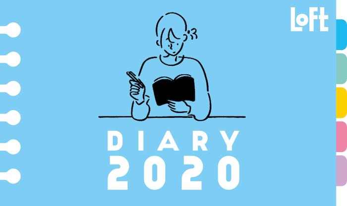 loft 2020 手帳推薦