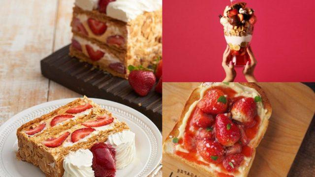 日本草莓季