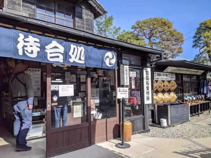 栃木縣 巴波川 遊覽船