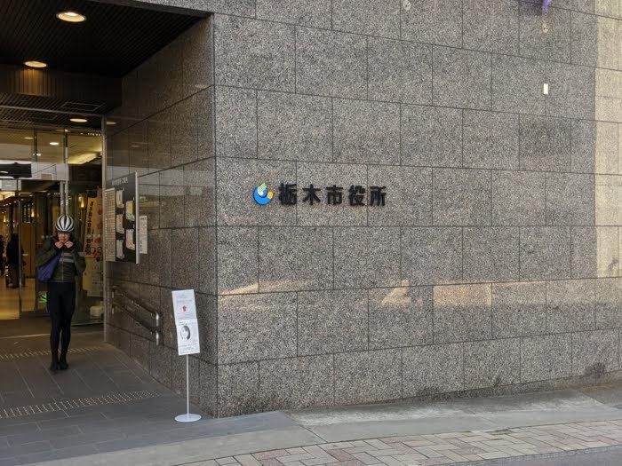 栃木縣 市役所
