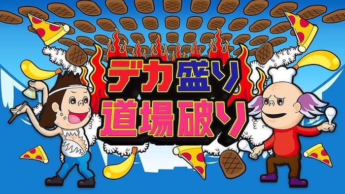 大胃王節目