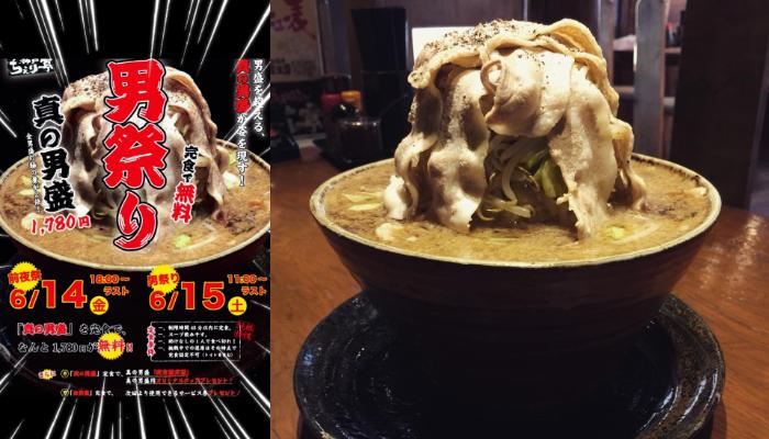 重量級 拉麵