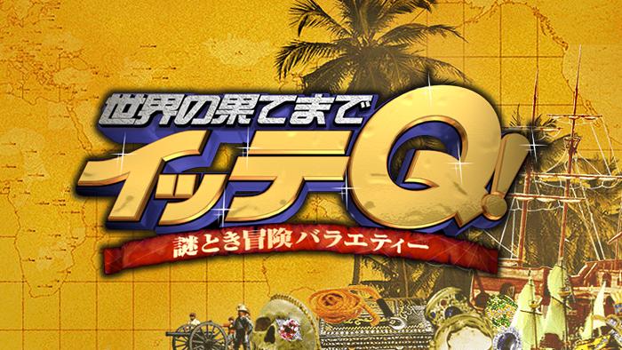 日本綜藝節目 阿Q挑戰中