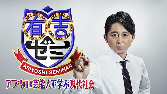 有吉研討會 日本電視台